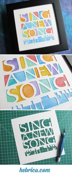 Shir Chadash: Sing a New Song - perfect gift for cantor - #Jewish art - original # papercut design, hand-cut and watercolored; order now at www.hebrica.com