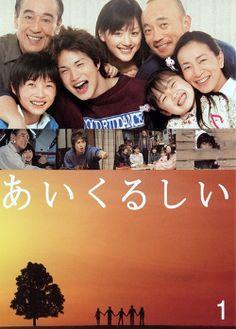 Aikurushii (Japanese Drama).