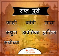 Sanskrit Quotes, Hindi Quotes, India Facts, Hinduism, Good Books, Religion, Self, Knowledge, Indian
