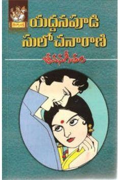 Jeevana Geetam (జీవన గీతం) by Yaddanapudi Sulochana Rani (యద్దనపూడి సులోచనారాణి) - Telugu Book Novel (తెలుగు పుస్తకం నవల) - Anandbooks.com