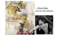 Τα αόρατα όρια στην τέχνη του μυθιστορήματος, της Τέσυ Μπάιλα | Literature.gr