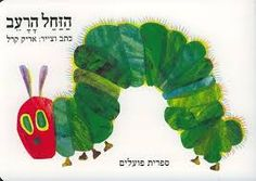 The Very Hungry Caterpillar (הזחל הרעב) Eric Carle, Political Books, Children's Picture Books, Very Hungry Caterpillar, Children's Literature, Colorful Pictures, Childrens Books, Coloring Books, Anthropology