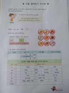 어린이집 원아서류 - 평가인증문서 : 네이버 블로그 Periodic Table, Bullet Journal, Periodic Table Chart, Periotic Table