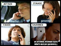 Η ΔΙΑΔΡΟΜΗ ®: Πως απαντούν στο κινητό