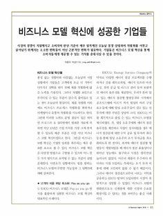 비즈니스 모델 혁신에 성공한 기업들_LGERI_2013.12