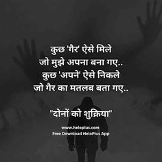 Motivational Status in Hindi Motivational Quotes in Hindi Words Can Hurt Quotes, Good Thoughts Quotes, Mixed Feelings Quotes, Good Life Quotes, Karma Quotes, Reality Quotes, Friend Quotes, Wisdom Quotes, Success Quotes