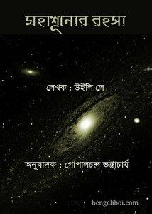 General knowledge 2018 by manohar pandey pdf ebook free download mahashunyer rahasya by willi lay bangla translated ebook fandeluxe Choice Image