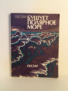 Rare Vintage Russian Song Book with Sheet Music Vocal and Piano USSR 1984 #Russian  #SheetMusic #SongBook #Piano #Vocal #BuyNow #FreeShipping #BestOffer #Shop #eBay SOLD