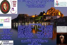 2ο Φεστιβάλ Κιθάρας Ιονίων Νήσων στην αίθουσα της Φιλαρμονικής Καποδίστριας, στην Κέρκυρα