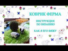 (17) Коврик Ферма//Инструкция по вязанию//Как я вяжу коврик//МК коврик Ферма - YouTube Crochet Hats, Youtube, Rugs, Knitting Hats, Farmhouse Rugs, Youtubers, Floor Rugs, Rug, Youtube Movies