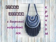 Вязаная летняя сумка крючком с бахрамой.