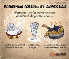 Чтобы вкусно пожарить рыбу Жареная рыба получается особенно вкусной, если... ...подержать ее 5-10 минут в молоке... ...обвалять в муке... ...и жарить в кипящем растительном масле.