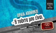 - ωραία αποθήκη  @zodovolo - http://stekigamatwn.gr/s3183/