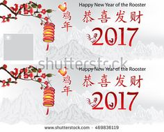 Find Backgrounds Chinese New Year Rooster Ad stock images in HD and millions of other royalty-free stock photos, illustrations and vectors in the Shutterstock collection. Marketing Poster, Media Marketing, Sales Image, Spring Festival, Web Banner, Chinese New Year, Original Image, Happy New Year, Rooster
