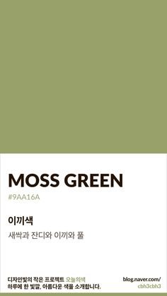 Color of today: Small Project of Moss Green Design Light Today's color is . Color of today: