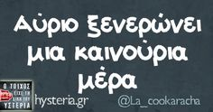 Greek Quotes, Just Kidding, Just For Laughs, Beautiful Words, True Stories, Funny Quotes, Jokes, Humor, Funny Shit