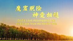 【東方閃電】全能神教會福音微電影 《魔窟脫險 神愛相隨》