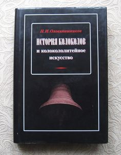 Russian Book The history of bells and casting bell art