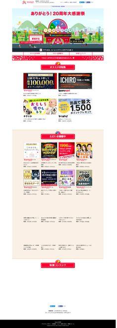 Yahoo!20周年記念特設サイトを集約したページ。