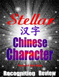 Stellar Chinese Character Recognition Review: Flashcards for Parts of the Body (Stellar Chinese Character Flashcards) is today's highest-rated free language-related book.