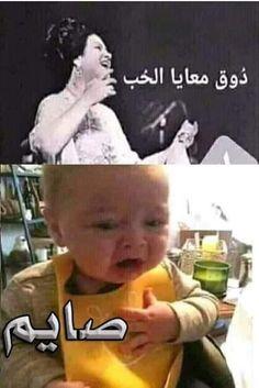 هههه Crazy Funny Memes, Wtf Funny, Funny Texts, Funny Jokes, Hilarious, Arabic Memes, Arabic Funny, Funny Arabic Quotes, Study Quotes