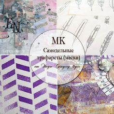 "МК ""Самодельные трафареты (маски)"" Diy And Crafts, Paper Crafts, Decoupage Tutorial, Clay Tutorials, Mixed Media Art, Mix Media, Master Class, Stencils, Collage"