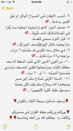 Arabic Phrases, Islamic Phrases, Islamic Messages, Islam Beliefs, Duaa Islam, Islam Quran, Free Printable Banner Letters, Free Iphone Giveaway, Quran Book