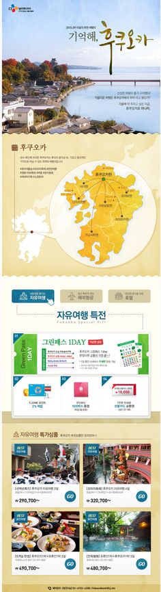 cj월디스 cjworldis 후쿠오카 여행 기획전 이벤트 일본 Page Design, Layout Design, Korea Design, Event Banner, Web Banner Design, Promotional Design, Event Page, Web Design Inspiration, Travel Posters