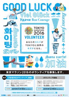 TOKYO MARATHON 2016 VOLUNTEER