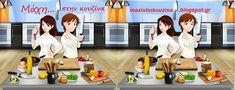 Μάχη στην κουζίνα Greek Recipes, Sushi, Japanese, Ethnic Recipes, Food Blogs, Japanese Language, Greek Food Recipes