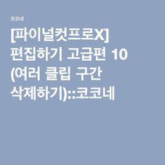 [파이널컷프로X] 편집하기 고급편 10 (여러 클립 구간 삭제하기)::코코네