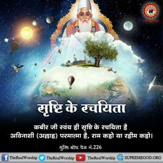 This is true that God is Kabir who is real God and immortal. Jesus Photo, Hinduism, So True, Lord, Movie Posters, Movies, Films, Lorde, Film