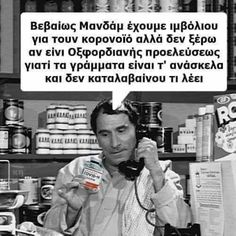Funny Greek, Greek Quotes, Wisdom Quotes, Landline Phone, Picture Video, Best Quotes, Funny Jokes, Lol, Sayings