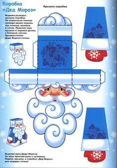 Free printable Father Christmas box - 13 декабря 2011 г. Christmas Makes, Christmas Crafts For Kids, Christmas Printables, Christmas Art, All Things Christmas, Holiday Crafts, Father Christmas, Paper Toys, Paper Crafts