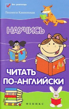 Best teaching children to read activities ideas English Exam, Kids English, English Reading, English Book, English Literature, English Study, English Lessons, Learn English, English Class
