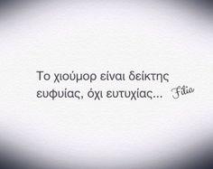 Χιούμορ ❤️❤️ Greek Quotes, Tattoo Quotes, Sayings, Amazing, Life, Instagram, Lyrics, Word Of Wisdom, Quote Tattoos