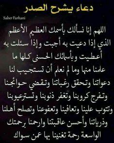 Allahoma Ameen ya rab Al - galerie. Doa Islam, Islam Muslim, Islam Quran, Islamic Phrases, Islamic Dua, Islamic Inspirational Quotes, Islamic Quotes, Hadith, Arabic Words