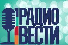https://vo-radio.ru/web/vestiРадио Вести - это информационно-разговорная радиостанция. Начавшая своё вещание на Украине 18 марта 2014 года. Вещание осуществляется в основном на русском языке, но есть программы и на украинском. Каждые 15 минут вы услышите свежие и интересные новости, касающ
