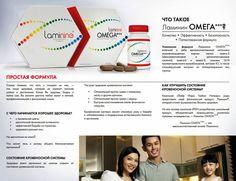 Laminine Omega +++, ламинин омега, новый продукт, баланс, здоровое сердце, энергия