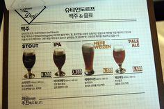 [방이동 맛집]크래프트 맥주-슈타인도르프 : 네이버 블로그