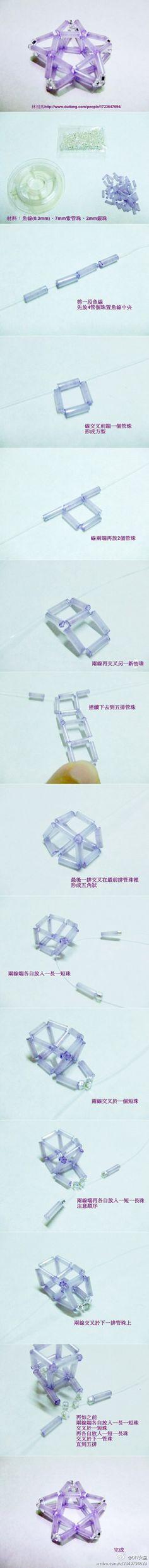DIY星型串珠~很漂亮哦~