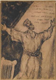 David freed from all of his enemies, sings a hymn of victory to the Lord (II Samuel XXII) by @artistchagall #naïveart