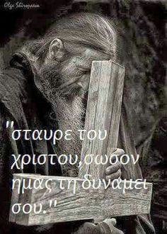 Christus Pantokrator, Orthodox Christianity, Jesus Quotes, Einstein, Prayers, Faith, Greece, Easter, Notes