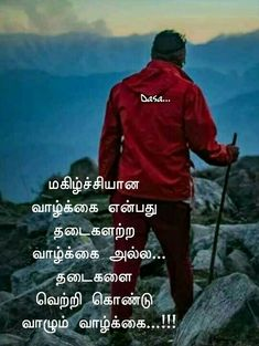 Dialogue Images, Tamil Motivational Quotes, Picture Quotes, Life Quotes, Quote Life, Quotes About Life, Life Lesson Quotes, Quotes On Life, Photo Quotes