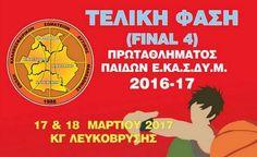 Το 3ο FINAL 4 του Πρωταθλήματος Παίδων της ΕΚΑΣΔΥΜ 17 και 18 Μαρτίου στο κλειστό της Λευκόβρυσης