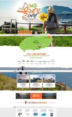 Korea Design, Web Design, Event Banner, Promotional Design, Event Page, Car Travel, Event Design, Branding Design, Typography