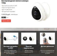 Беспроводная камера с датчиком движенияhttp://ali.pub/slzkj