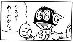 """パーマン「やるぞ!あしたから。」 rairaiken424: """" 虹裏 may """" Old Comics, Vintage Comics, Funny Comics, Manga Illustration, Graphic Illustration, 90 Anime, Japanese Quotes, Comic Art, Comic Books"""