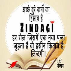 Hindi Quotes Images, Kalam Quotes, Girly Attitude Quotes, Sweet Quotes, True Words, Qoutes, Poems, Inspirational Quotes, Thoughts