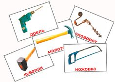 Карточки Домана инструменты